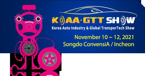 KOAASHOW / Korea Qutomotive Industry Exhibition / Oct. 18(Wed)~20(Fri), 2017 KINTEX Ⅱ
